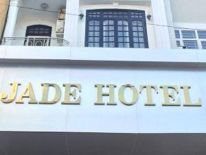 翡翠酒店(Jade Hotel)