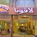 拉沃納酒店公寓(Lavona Hotel Dammam)
