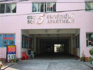 芭堤雅5巷公寓酒店(Soi 5 Apartment Pattaya)