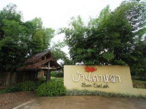 拜縣班達蘭度假村(Ban Dalah Pai Resort)