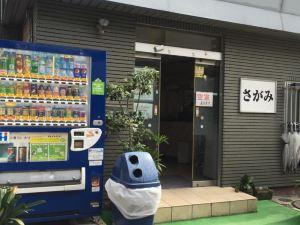 相模商務酒店(Business Hotel Sagami)