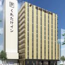 吳竹高級酒店靜岡站前(Kuretake Inn Premium Shizuoka Ekimae)