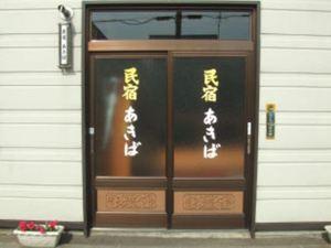 秋葉民宿(Minshuku Akiba)