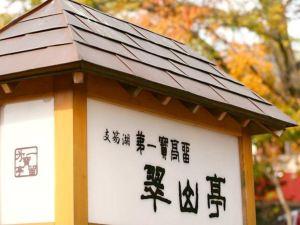 支笏湖第一寶亭留翠山亭(Shikotsuko Daiichi Hotel Suizantei)