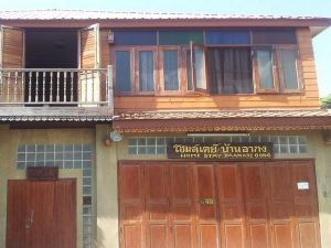 亞貢家庭旅館(Baan Are Gong Riverside Homestay)