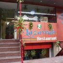 翠波普拉卡什宮酒店(Treebo Prakash Palace)