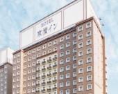 東橫旅館-東京羽田機場2號