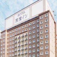 東橫旅館-東京羽田機場2號酒店預訂