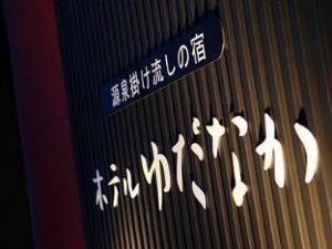 湯田中酒店(Hotel Yudanaka)