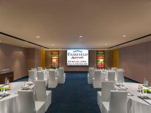 班加羅爾拉亞吉那加費爾菲爾德萬豪酒店(Fairfield by Marriott Bengaluru Rajajinagar)