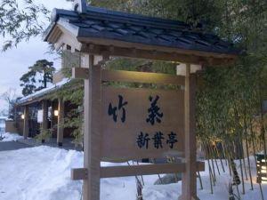竹葉新葉亭(Chikuba Shinyotei Ryokan)