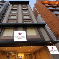京都花酒店酒店預訂