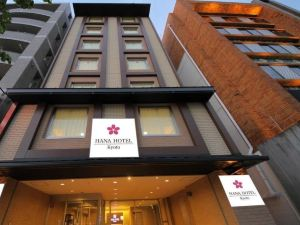 京都花酒店(Hana Hotel Kyoto)