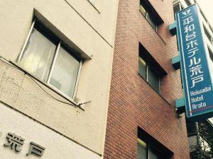 平和台荒戶酒店(Heiwadai Hotel Arato)