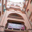 向日葵賓館(Sunflower GuestHouse)