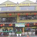 約爾酒店(Your Hotel)