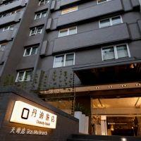 台北丹迪旅店-天母店酒店預訂