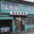 美松莊旅館(Mimatsusou Ryokan)