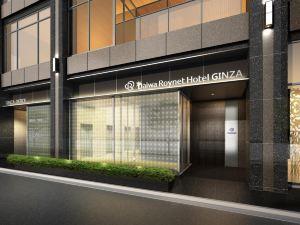 東京銀座大和ROYNET酒店(Daiwa Roynet Hotel Ginza Tokyo)