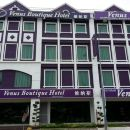 馬六甲維納斯精品酒店(Venus Boutique Hotel Melaka)
