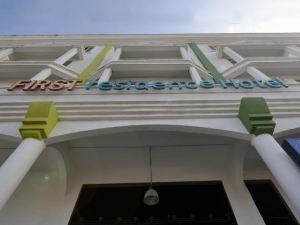 第一住所酒店(First Residence Hotel)