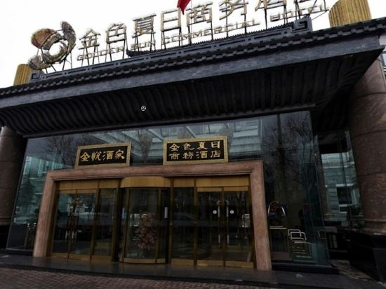 北京金色夏日商務酒店(Golden Sun Commercial Hotel)外觀