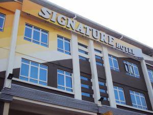 關丹招牌酒店(Signature Hotel Kuantan)