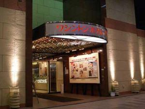 岐阜縣華盛頓酒店(Gifu Washington Hotel Plaza)