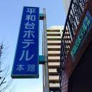 平和台酒店本館(Heiwadai Hotel Tenjin)