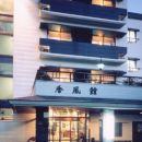 妙高・山里之湯宿香風館日式旅館(Ryokan Kofukan)