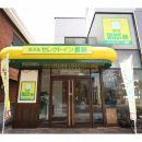 長野精選酒店(Hotel Select Inn Nagano)