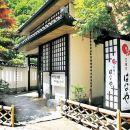 北海道花中庭花屋日式旅館(Kashotei Hanaya Ryokan Hokkaido)