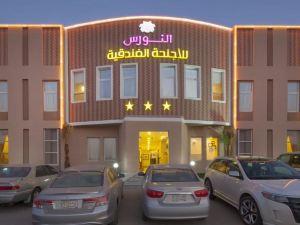阿爾納拉斯酒店(Al Nawras)