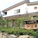 箱根一之湯 新館 溫泉酒店(Ichinoyu Shinkan Hakone)