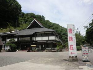 帝釋峽觀光酒店別館養浩莊(Taishaku Kyokanko Hotel Annex Yokoso)