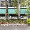 聖陶沙喜樂度假酒店(Siloso Beach Resort, Sentosa)