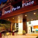 邦帕蔭酒店(Bang Pa-in Place)