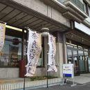 奈良Asyl酒店分館(Hotel Asyl Nara Annex)