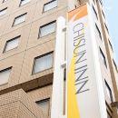 高松市岐山酒店(Chisun Inn Takamatsu)