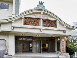 和歌山白濱溫泉龍鳳苑旅館(Shirahama Onsen Ryokan Ryuhoen Wakayama)