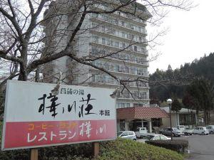 湯元菖蒲之湯 樺川莊本館(Shionoe Onsen Kabakawaso Honkan)