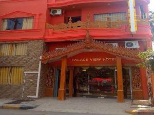 皇宮景觀酒店(Palace View Hotel)