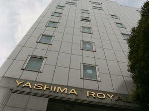 屋島皇家酒店(Yashima Royal Hotel)