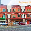 阿斯塔納酒店(Astana Hotel)