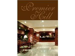 希爾高級套房酒店(Premier Hill Suites Hotel)