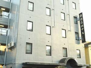 百合丘酒店(Yurigaoka Hotel)