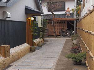 町屋京都聖護院酒店(Machiya Kyoto Shogoin)