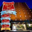 川六她的舞台酒店(Hotel Kawaroku Her-Stage)