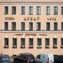聖彼得堡阿爾巴特街北酒店(Arbat Nord Hotel Saint Petersburg)