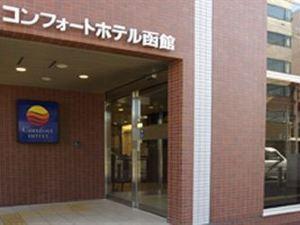 函館舒適酒店(Comfort Hotel Hakodate)